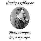 Так говорил Заратустра  Ницше icon