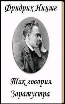 Так говорил Заратустра  Ницше poster