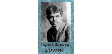 Поэмы. Сергей Есенин