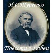 Повести о любви. И.С.Тургенев आइकन