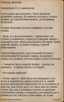Повести о любви. И.С.Тургенев स्क्रीनशॉट 3