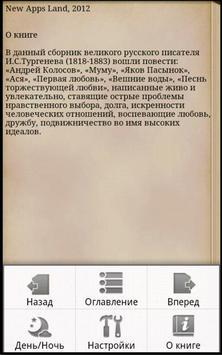 Повести о любви. И.С.Тургенев स्क्रीनशॉट 2