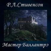 Мастер Баллантрэ Р.Л.Стивенсон icon
