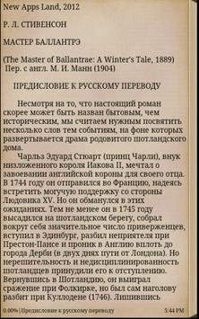 Мастер Баллантрэ Р.Л.Стивенсон screenshot 2