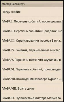 Мастер Баллантрэ Р.Л.Стивенсон screenshot 3