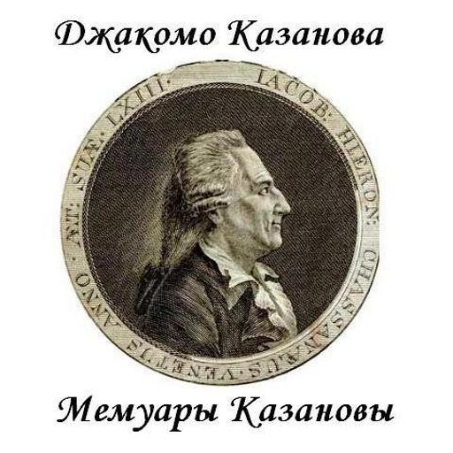 Мемуары Казановы. Дж.Казанова