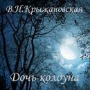 Дочь колдуна. В.Крыжановская-APK