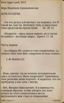 Дочь колдуна. В.Крыжановская screenshot 2