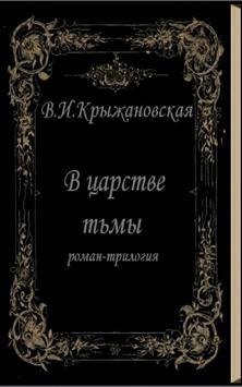 В царстве тьмы. Крыжановская-poster