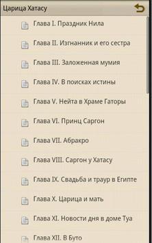 Царица Хатасу В.Крыжановская screenshot 3