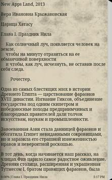 Царица Хатасу В.Крыжановская screenshot 2