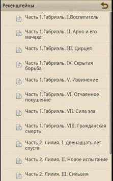 Рекенштейны. В.Крыжановская स्क्रीनशॉट 3