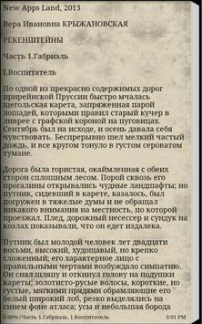 Рекенштейны. В.Крыжановская स्क्रीनशॉट 2