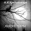 Адские чары. В.Крыжановская-APK