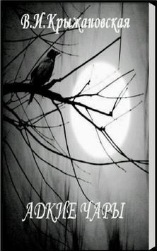 Адские чары. В.Крыжановская Ekran Görüntüsü 1