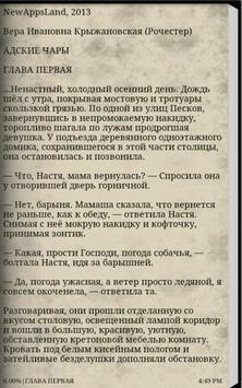 Адские чары. В.Крыжановская Ekran Görüntüsü 2