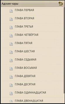 Адские чары. В.Крыжановская Ekran Görüntüsü 3