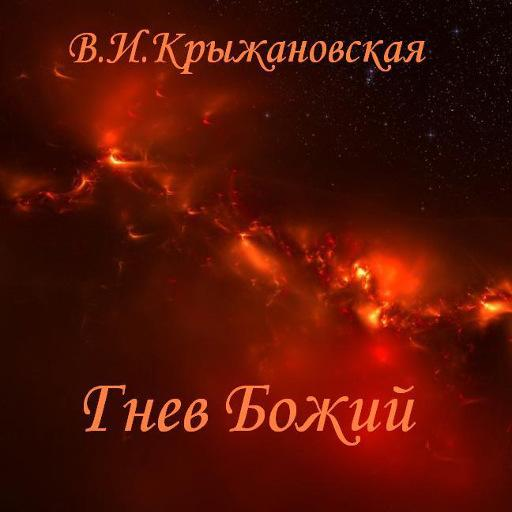 Гнев Божий В.Крыжановская