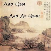 Дао Дэ Цзин. Лао Цзы simgesi