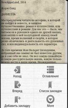 Даниелла. Жорж Санд screenshot 2