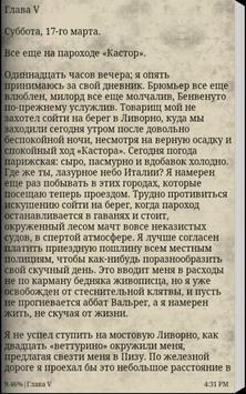 Даниелла. Жорж Санд screenshot 3