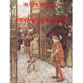 Принц и нищий. Марк Твен ikon