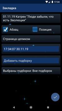 «Весть Нового Века» screenshot 4
