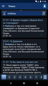 «Весть Нового Века» screenshot 5