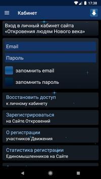 «Весть Нового Века» screenshot 6