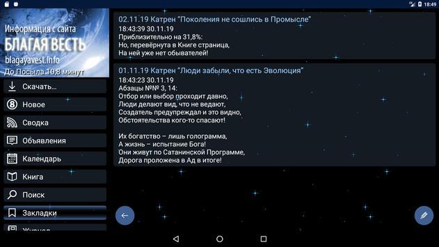«Весть Нового Века» screenshot 13