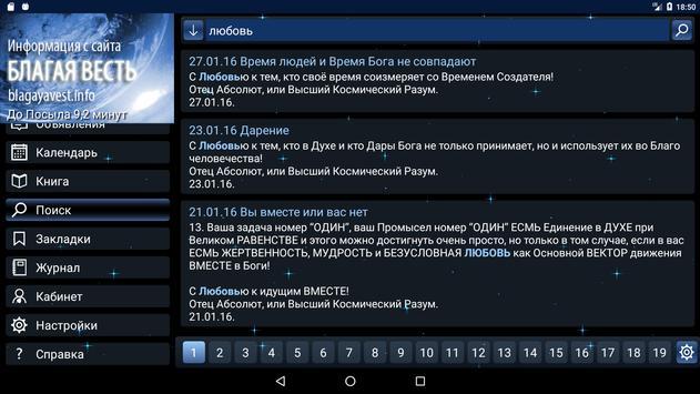 «Весть Нового Века» screenshot 12