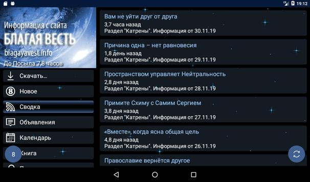 «Весть Нового Века» screenshot 17