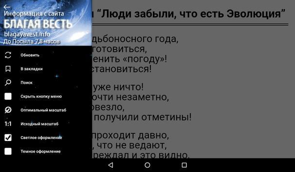 «Весть Нового Века» screenshot 19