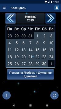 «Весть Нового Века» screenshot 1