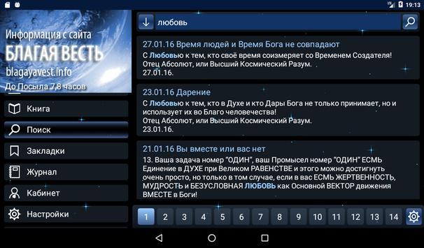 «Весть Нового Века» screenshot 21