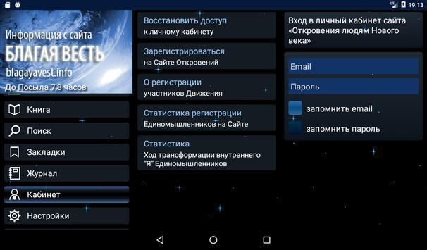 «Весть Нового Века» screenshot 22