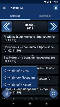 «Весть Нового Века» screenshot 2