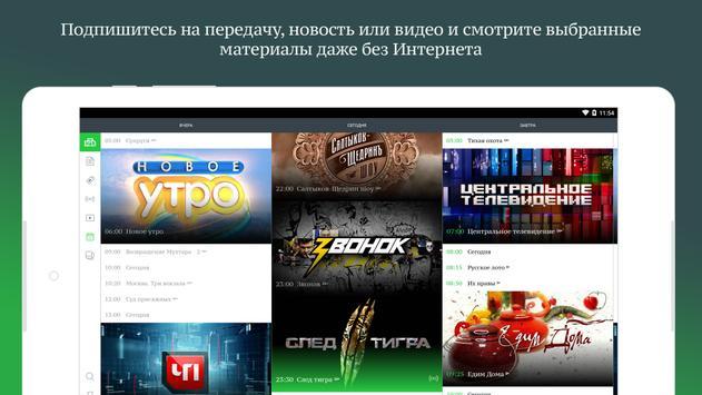 НТВ स्क्रीनशॉट 11