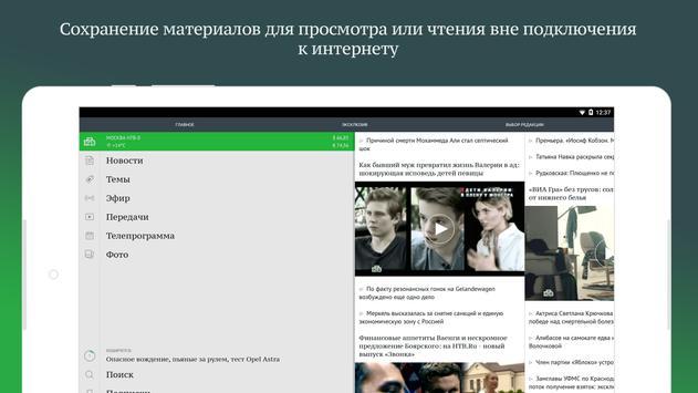 НТВ Ekran Görüntüsü 7