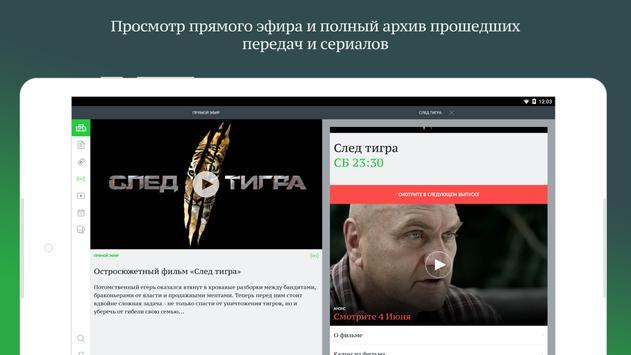 НТВ Ekran Görüntüsü 12