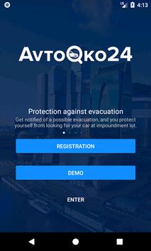 AvtoOko24 poster
