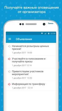 Большой Партнерский Семинар screenshot 4