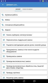 Сервис24 screenshot 8