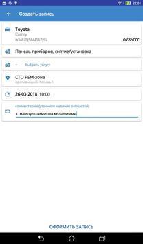 Сервис24 screenshot 11