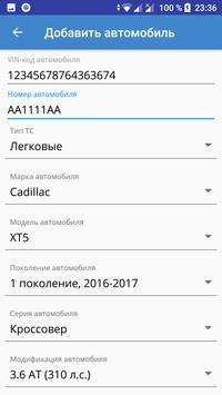 Сервис24 screenshot 2