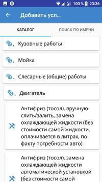 Сервис24 screenshot 3