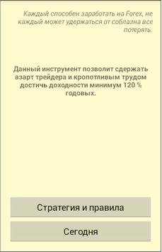 Стратегия Форекс (Демо) poster