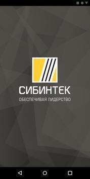 СИБИНТЕК Мероприятия постер