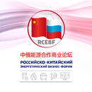 Russian – Chinese energy business forum APK