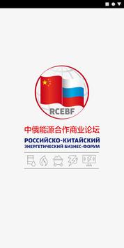 Russian – Chinese energy business forum постер